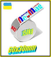Магнит неодимовый МЕГА СИЛА 150кг -60*30мм, N42,Гарантия 30лет-Универсальный