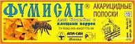 ФУМИСАН- пакет 10 полосок, препарат от варроатоза пчёл. (Апи-сан)
