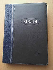 Біблія, 16,5х24,5 см, сіра з синім тисненням
