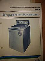Лабораторная охлаждающая центрифуга K24D