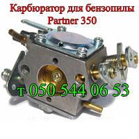 Карбюратор для бензопилы Partner 350, 351,352,370,371,420