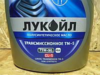 Трансмиссионное масло 75W90 Лукойл ТМ-5 GL5 4л
