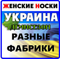 От разных фабрик Украины