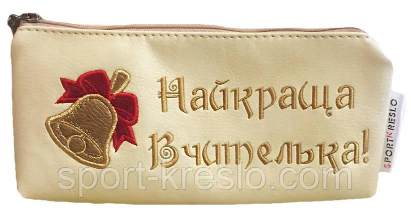 Подарок учительнице косметичка кошелек сумочка