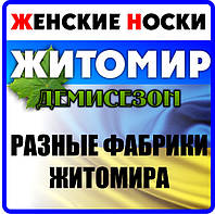 Житомирские