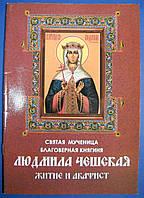 Акафист Людмиле Чешской
