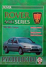 ROVER 400 SERIES Моделі 1995-2000 рр. Бензин • дизель Керівництво по ремонту та експлуатації