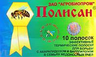 ПОЛИСАН - пакет 10 полосок, для лечения и профилактики ВАРРОАТОЗА и АКАРАПИДОЗА пчел (Агробиопром)