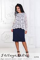 Костюм для полных платье с гипюровой блузой синий с белым