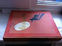 Мир приключений. 1955 Альманах. Книга первая.
