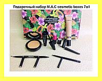Подарочный набор M.A.C cosmetic boxes 7в1