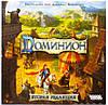 Настольная игра Доминион Вторая редакция (Dominion)