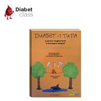 Рагнар Ханас. Диабет 1 типа у детей, подростков и молодых людей.