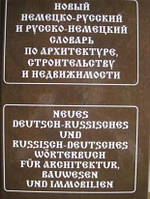 Трушина, Н. А.  Новый немецко-русский и русско-немецкий словарь по архитектуре, строительству