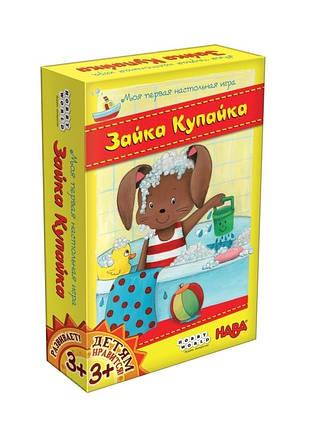 Настольная игра Зайка Купайка, фото 2