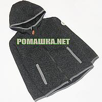 Детская спортивная кофта р. 98-104 с капюшоном плотный трикотаж ФУТЕР 1115 Серый 98