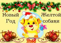 Маникюр на Новый Год Собаки 2018. Подборка дизайнов