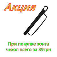 Чехол к зонту Vip-brella чёрный