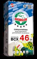 Клей для мозаики (белый) ANSERGLOB BCX 46, 25 кг