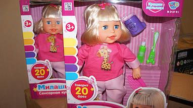 Кукла Limo Toy Милашка интерактивная, фото 2