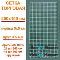 """Сетка 200х100 см. Клетка 5х5 см, Прут-3.5 мм. """"Torg"""" ZZ-0050"""