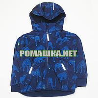 Детская ветровка р. 104 с капюшоном подкладка флис 100% ПОЛИЭСТЕР 1116 Синий