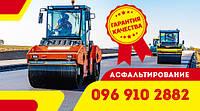 Асфальтирование Белогородка, Вишневое, Боярка