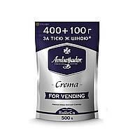 Кофе растворимый Ambassador Crema 500 гр для вендинга