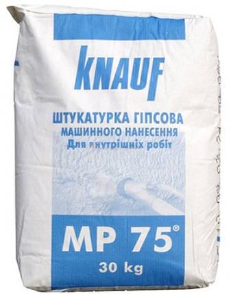 Штукатурка машинная KNAUF МП-75, 30 кг, фото 2