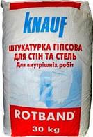 Гипсовая штукатурка Knauf Ротбанд, 30 кг