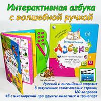 Интерактивная азбука книга электронная с волшебной ручкой русский и английский алфавит стихи, цифры