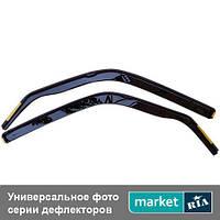Дефлекторы окон Компл.: Передние (2 шт.)
