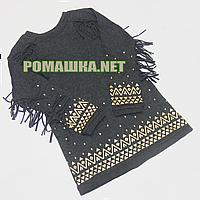 Детская вязанная туника р. 104 для девочки ткань 100% хлопок 1095 Серый