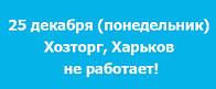 25 декабря (понедельник) Хозторг, Харьков не работает!