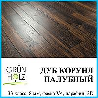 Ламинированный пол для офиса толщиной 8 мм Grun Holz Vintage 33 класс Дуб Корунд палубный