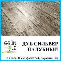 Напольное покрытие толщиной 8 мм Grun Holz Vintage 33 класс Дуб Сильвер палубный
