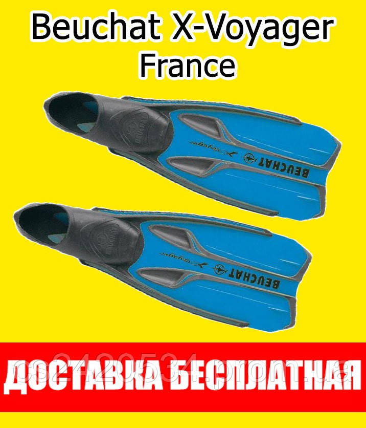 Ласты X-Voyager, производитель Beuchat (Франция)