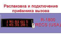 Приёмник вызова R-1800 RECS USA