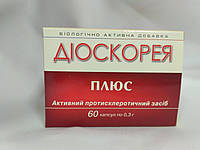 Діоскорея Плюс (протисклеротичний засіб)
