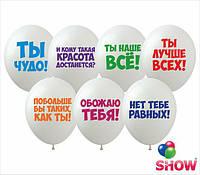 """Воздушные шары """"Хвалебные"""" 12""""(30 см) пастель белый В упак: 100шт ТМ Арт «SHOW» SDR 45"""