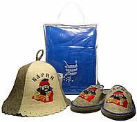Набор для бани и сауны мужской Барин (парео, тапочки, шапочка)