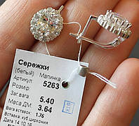Сережки срібло серебро Малинка 5263 белый