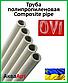 Труба полипропиленовая OVI Therm Composite pipe 50*5.5 армированная алюминием, фото 3