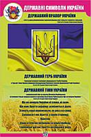 """Стенд """"Державні символи України"""" в кабінет ЗАХИСТ ВІТЧИЗНИ , фото 1"""