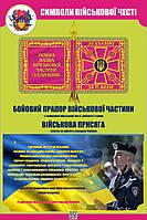 """Стенд """"Символи військової честі"""" в кабінет ЗАХИСТ ВІТЧИЗНИ, фото 1"""