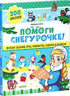Эн Ая: Помоги Снегурочке! Веселые задания, игры, лабиринты, поделки и раскраски. 200 наклеек