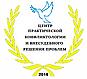 Центр практической конфликтологии и внесудебного разрешения проблем