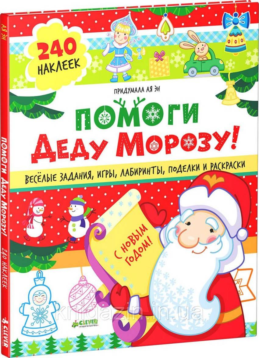 Ая Эн: Помоги Деду Морозу!