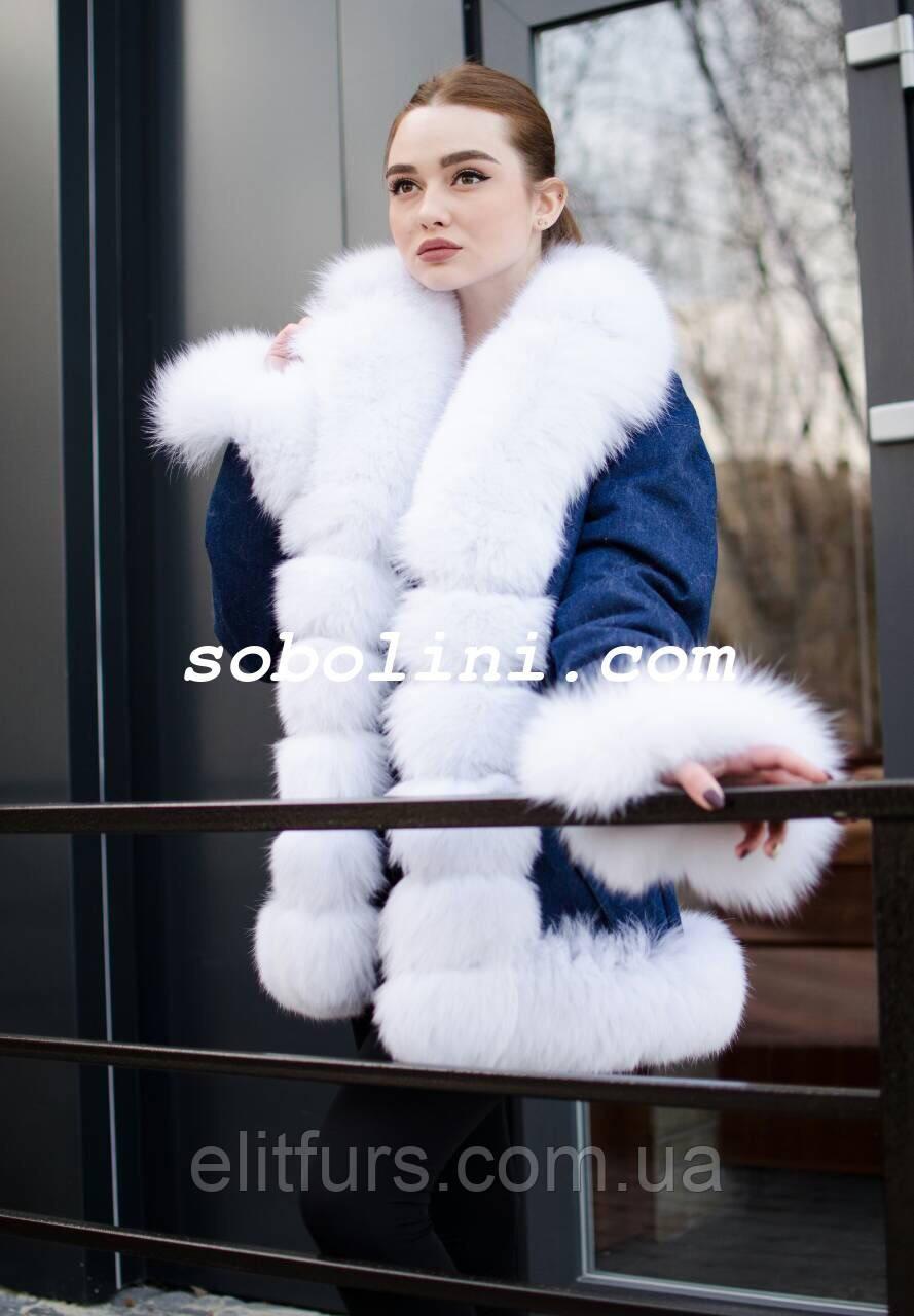 44af51add503 Женская джинсовая куртка с мехом песца- альбиноса - Интернет-магазин