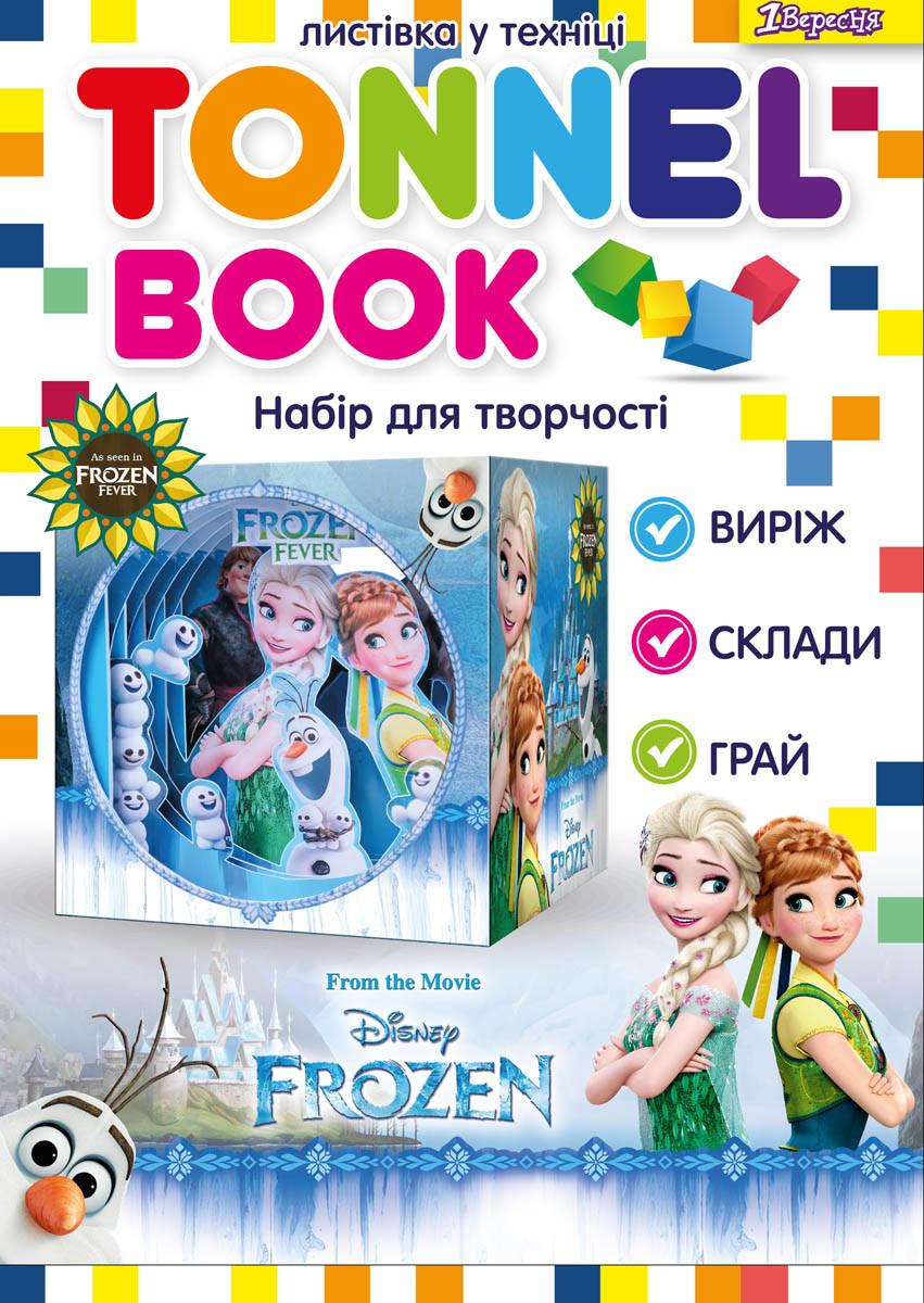 """Набор для творчества """"1 Вересня"""" Tunnel book """"Frozen"""" 952990"""